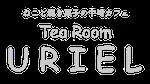 大阪梅田 中崎町ティールーム【ウリエル】公式ページへようこそ