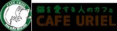 【大阪中崎町】保護猫カフェウリエル【里親さん募集中】